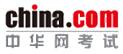 中华网考试培训