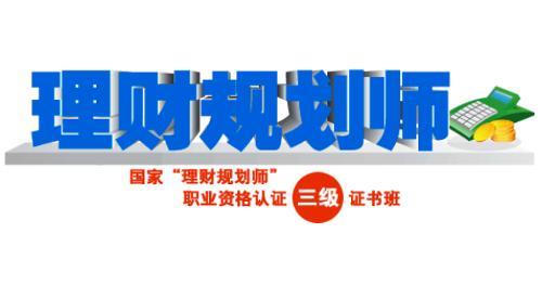 【南昌理财规划师培训】_南昌2017年会计从业