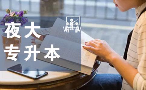 广州夜校本科学历社会认可吗?