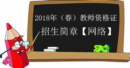 【教师资格证面授培训】_杭州教师资格证培训