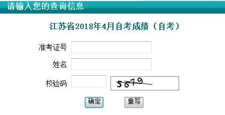 江苏2018年自学考试4月查询成绩入口已开通