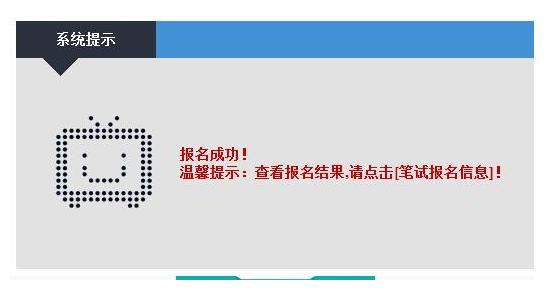 河南2018年中小学教师资格证考试报名流程全