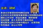 胡斌---企业员工职业化