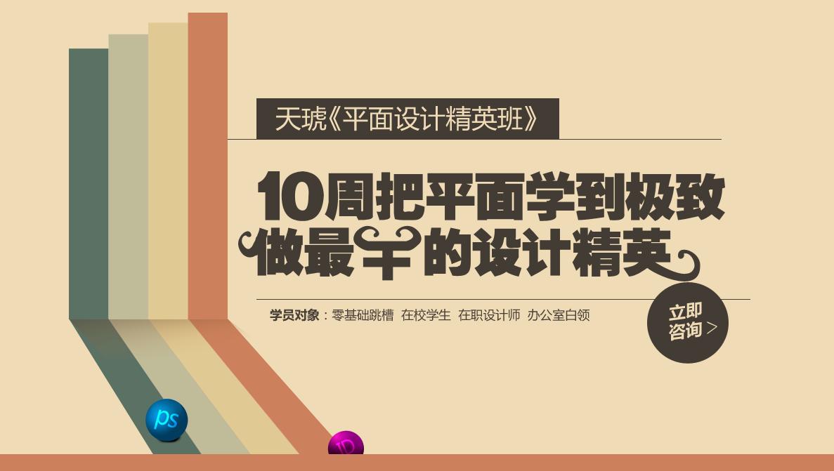 重庆天琥设计主页-电商运营_平面设计_室内设计_软件设计培训