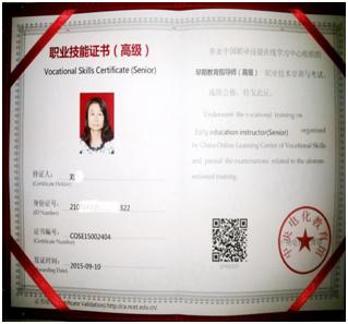 武汉中小学教师资格证培训小学好不好莲花图片