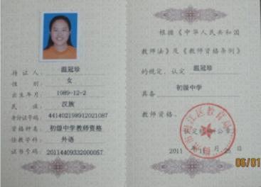 徐州教师资格证培训中心