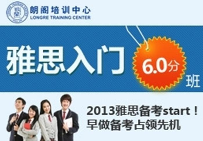 【雅思基础课程】_父亲包学暑假雅思培训中心_