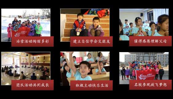 北京清华大学中学生线路冬令营_【心智营拉力小学琅南京艺术图片