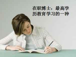 在上海在职博士和统招博士哪一个含金量更高