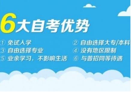 深圳怎么自考专科文凭