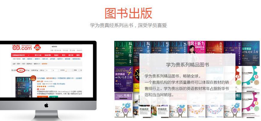 上海学习雅思课程选择哪家机构比较好
