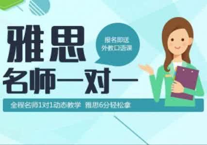 【雅思6分】_雅思培训机构排行榜_环球雅思潍