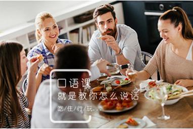 【昆明英语口语培训价格 昆明英语口语培训班
