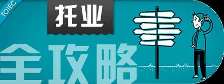 【寒假托业精品强化班】_青岛考研英语考前培