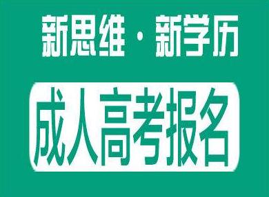 【深圳2017成考网上报名流程】_坂田成考专升