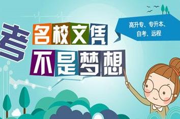 在深圳自考有哪些本科大学比较好