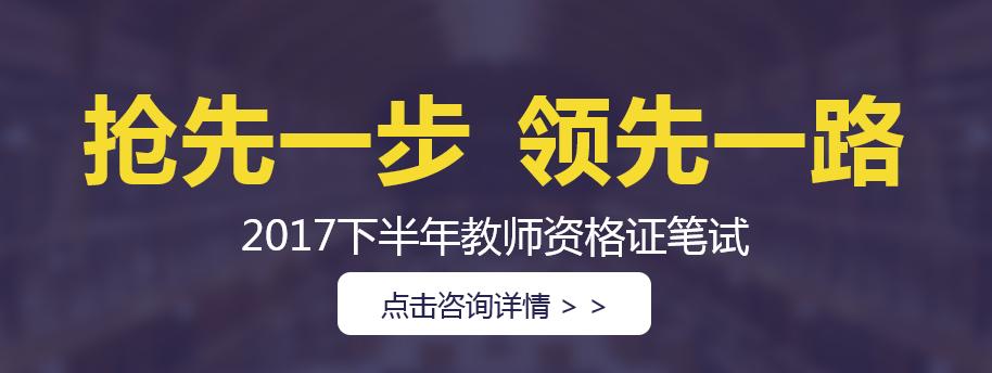 2018下半年广东教师资格证准考证打印时间