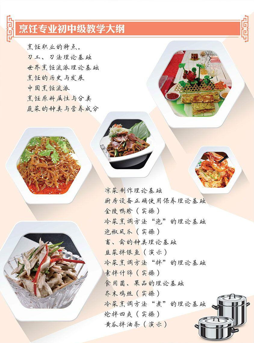餐饮培训_烟台中级烹饪师培训