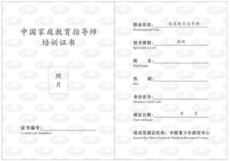 南京家庭教育指导师培训报考情况?