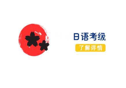 【日语考级】_长春日语全日制培训_长春跃想