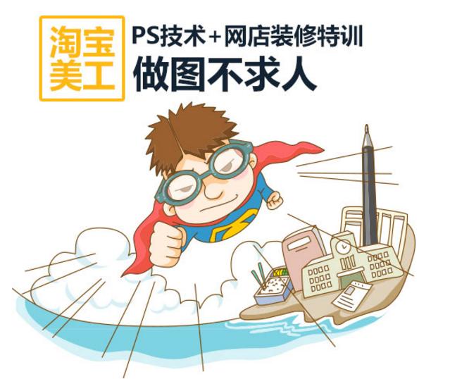 上海淘宝开店培训学校多少钱
