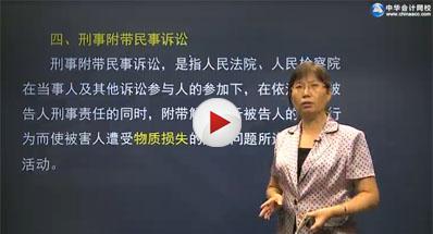 李素贞课程视频