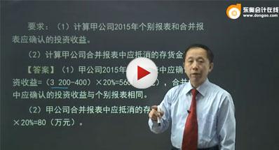 张志凤课程视频