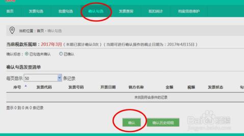 增值税发票选择确认平台(安徽)入口网址:https://fpdk.ah-n-tax.gov.cn/