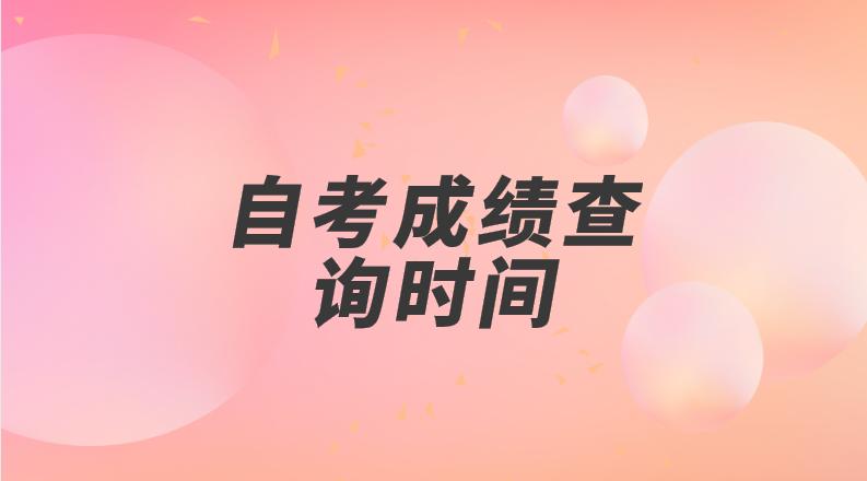 云南2018自考4月成绩查询