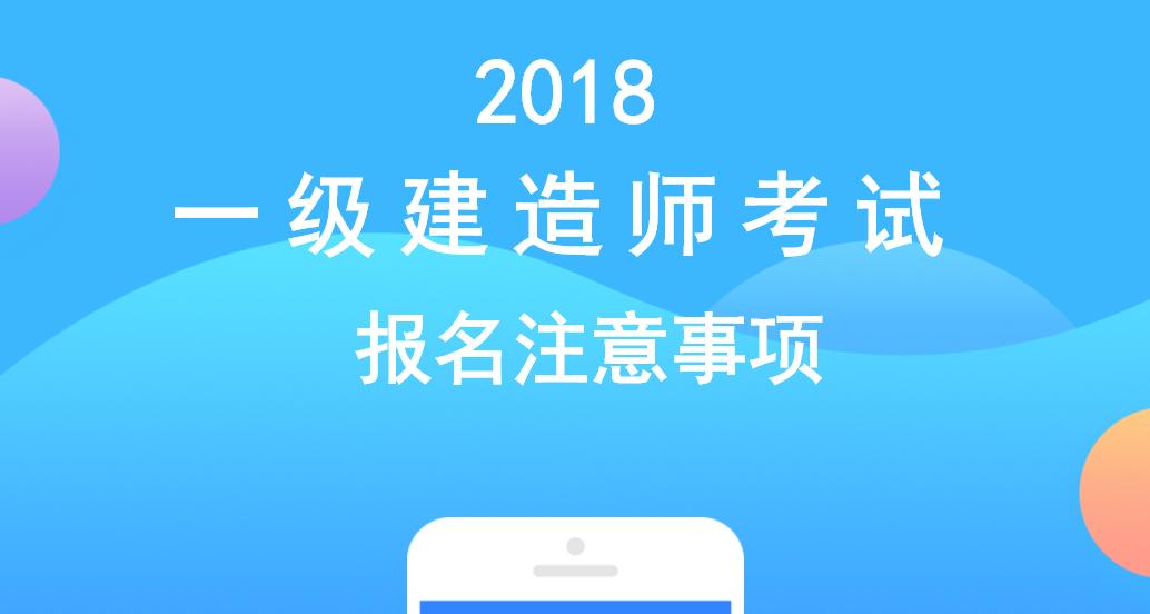上海2018一建报名网址