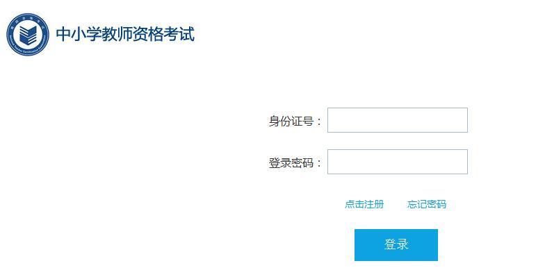 2018年下半年河南小学教师资格证报名系统