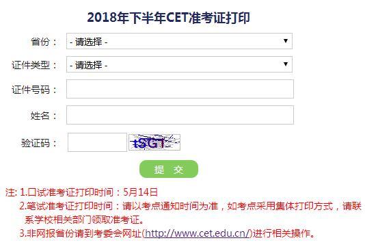 2018下半年英语四级准考证打印入口