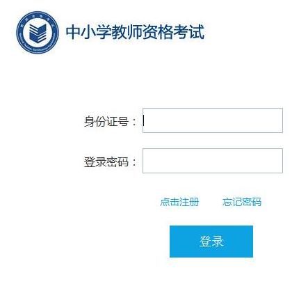 2018下半年广东教师资格证准考证打印时间及