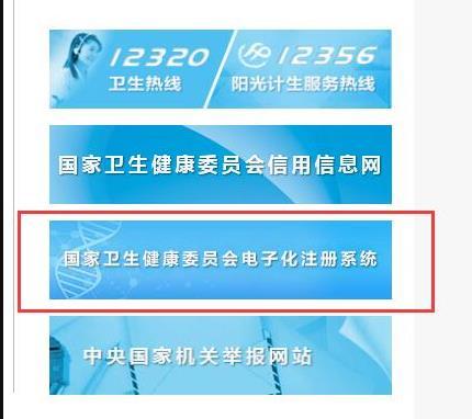 云南2018年医师电子化注册信息系统
