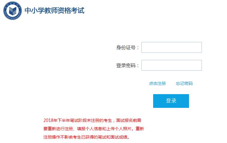 2018下半年上海小学教师资格证面试报名系统