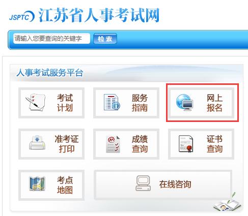 江苏人事考试网二建报名入口2019