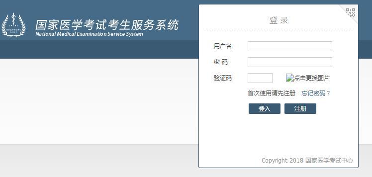 2019年云南执业医师考试报名网站:国家医学考