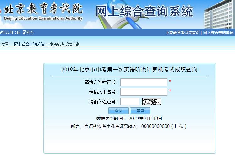 2019北京中考第一次英语听说考试成绩查询入