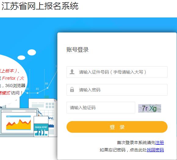 江苏省人事考试网二建考试网上报名系统