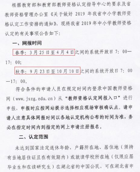 湖北省2019年中小学教师资格认定春季网报时