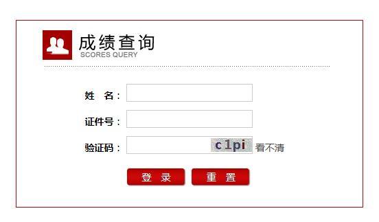 2019上半年河南小学教师资格证成绩查询入口