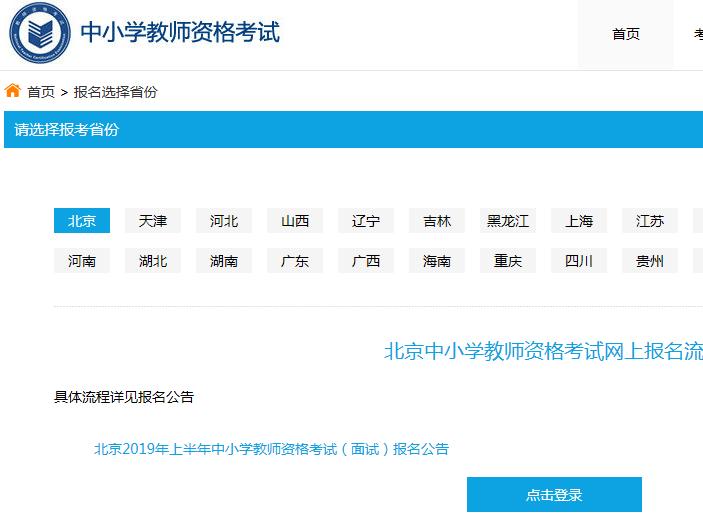 天津2019上半年教师资格证面试准考证打印时