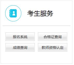 2019下半年天津市中小学教师资格证考试报名