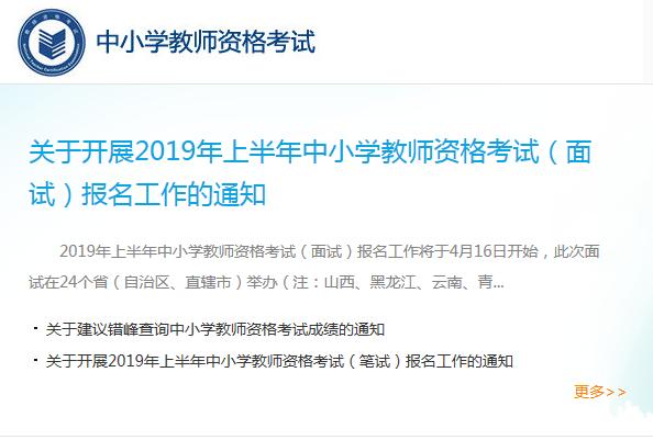 辽宁2019年教师资格证上半年面试成绩什么时