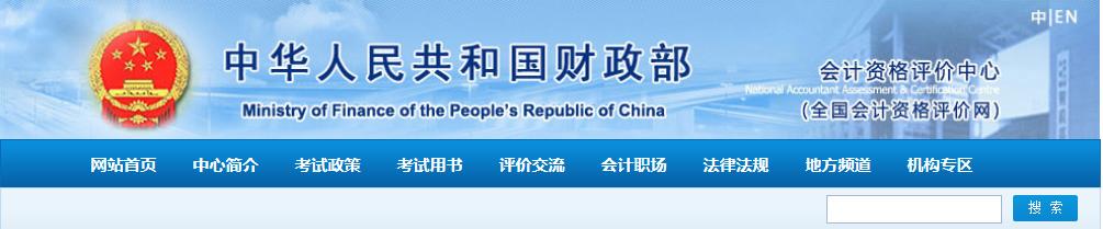 广东2019年高级会计师准考证打印入口开通