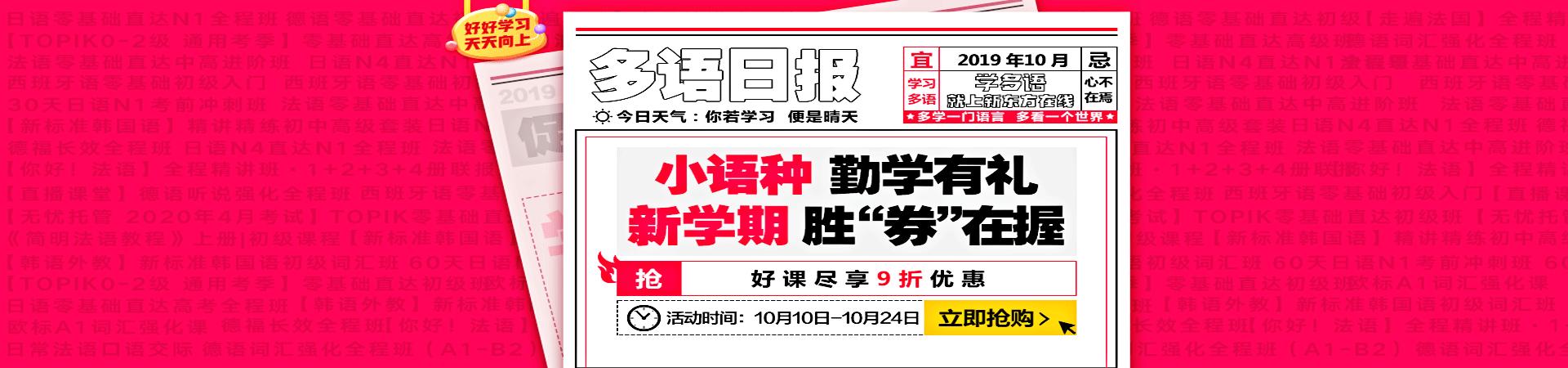 新东方日语学习班
