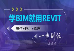 优路教育BIM工程师