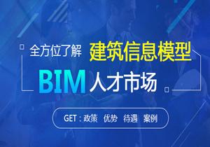 优路教BIM工程师
