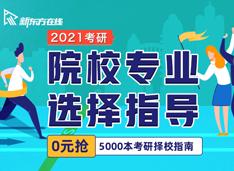 2021考研院校专业选择指导