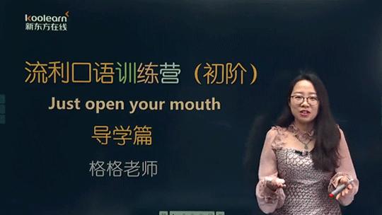 口语培训老师推荐
